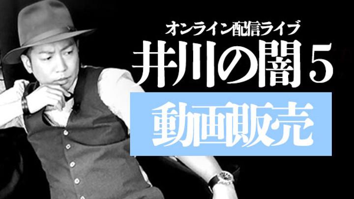 【動画販売】井川の闇5