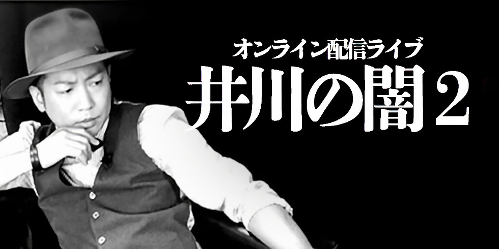 【動画販売】井川の闇2
