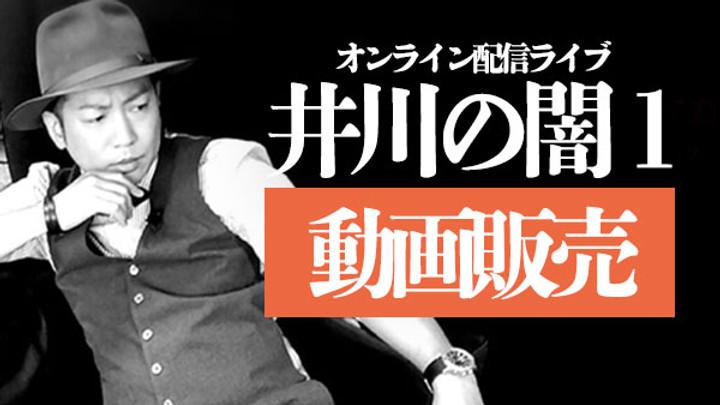 【動画販売】井川の闇1