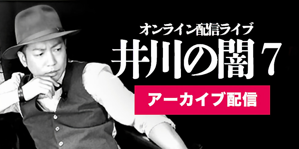 井川の闇7【アーカイブ】