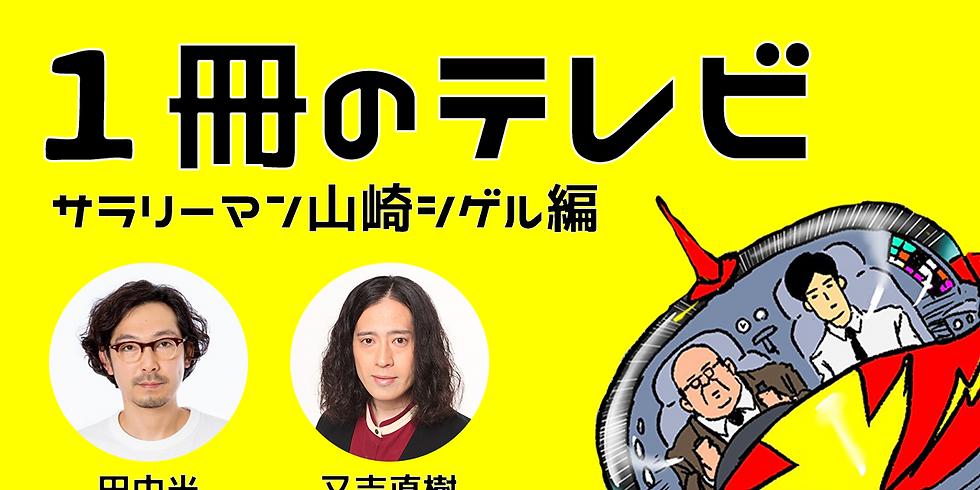1冊のテレビ〈サラリーマン山崎シゲル編〉