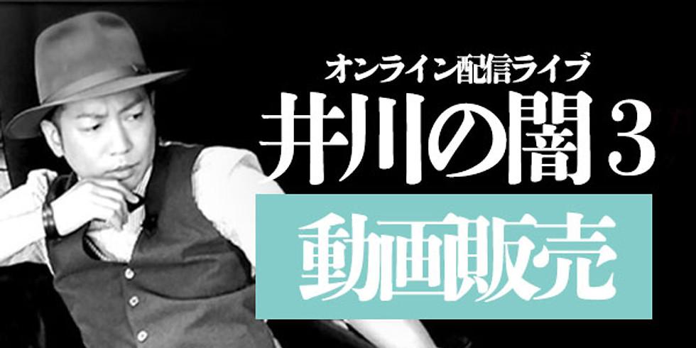 【動画販売】井川の闇3