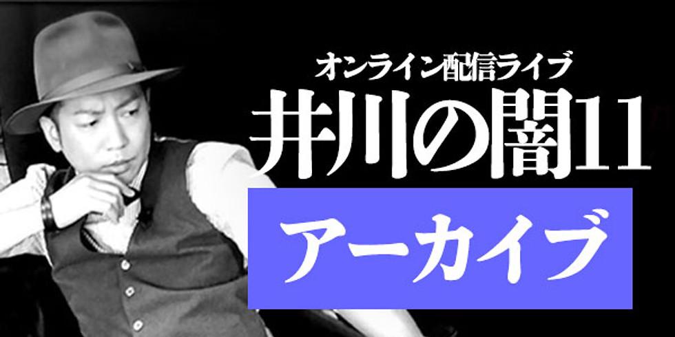 井川の闇11【アーカイブ】