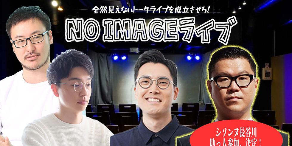 【アーカイブ】NO IMAGEライブ