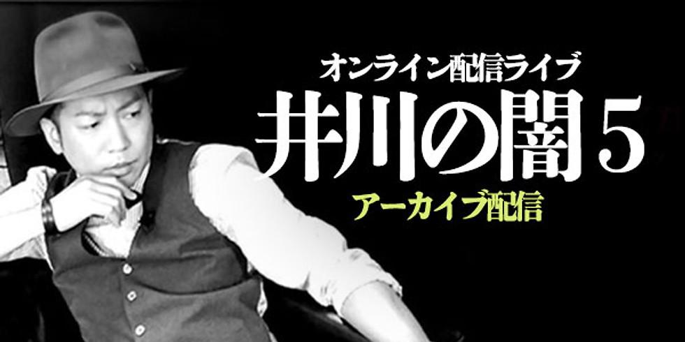 井川の闇5【アーカイブ】