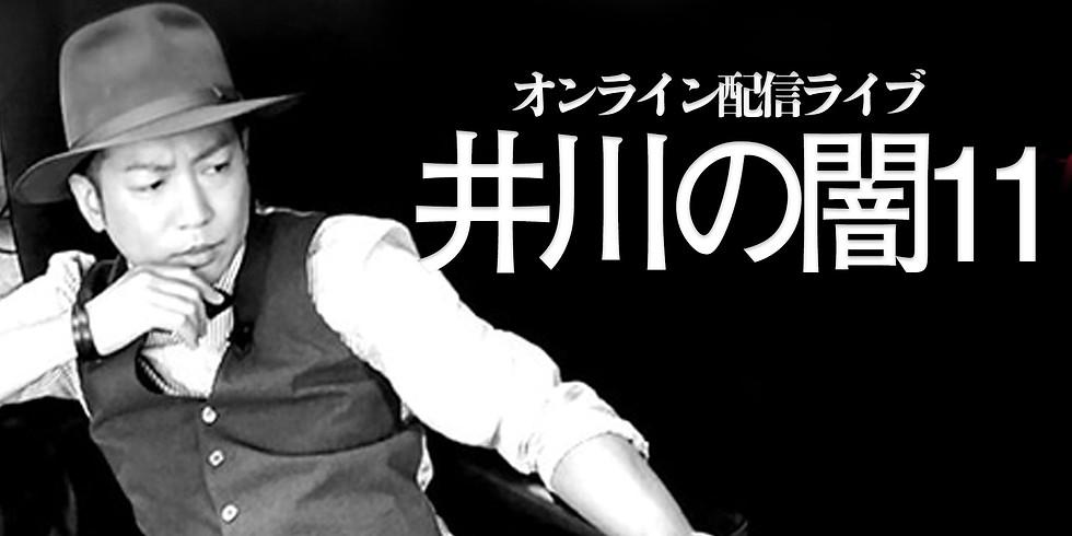 井川の闇11