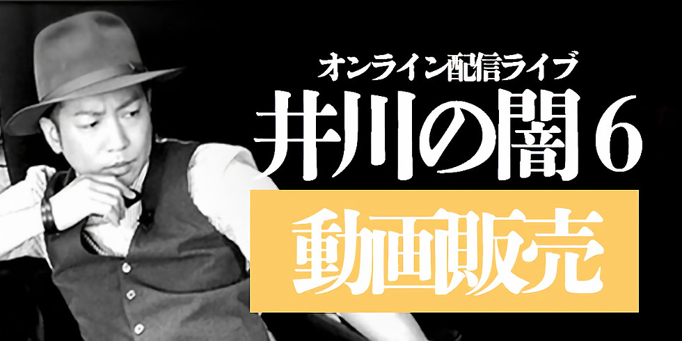【動画販売】井川の闇6