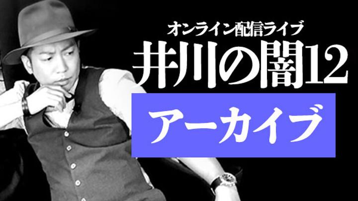 井川の闇12【アーカイブ】