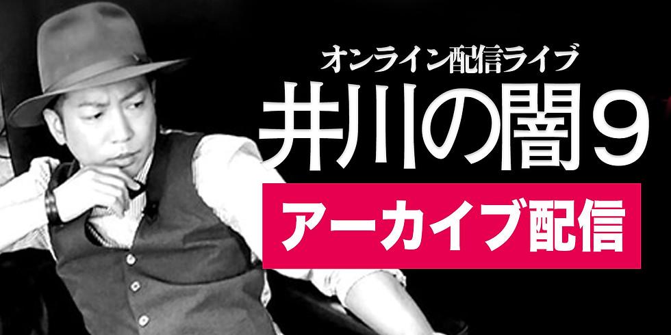 井川の闇9【アーカイブ】