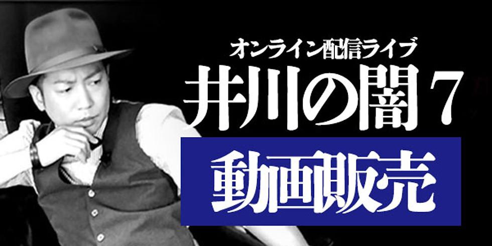 【動画販売】井川の闇7