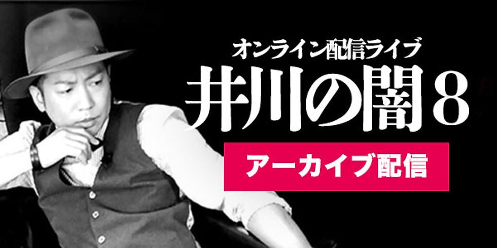 井川の闇8【アーカイブ】