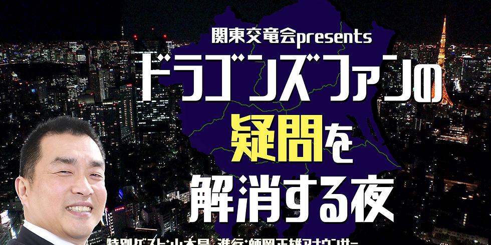 ドラゴンズファンの疑問を解消する夜【アーカイブ】