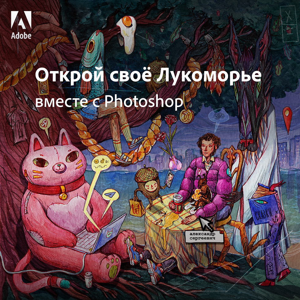 Adobe Open Your Lukomorye competition for Russian artists