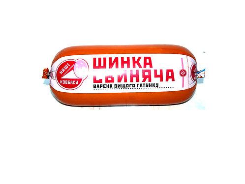 Колбаса ветчина свиная вареная в/с 1 кг ТМ Наші Ковбаси