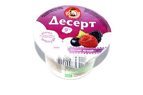 Десерт фруктовый творожный с лесными ягодами 9% 200 г ТМ Пані Хуторянка