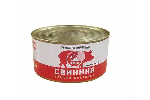 Свинина тушеная Казацкая ДСТУ ж/б 338 г ТМ Наші Ковбаси