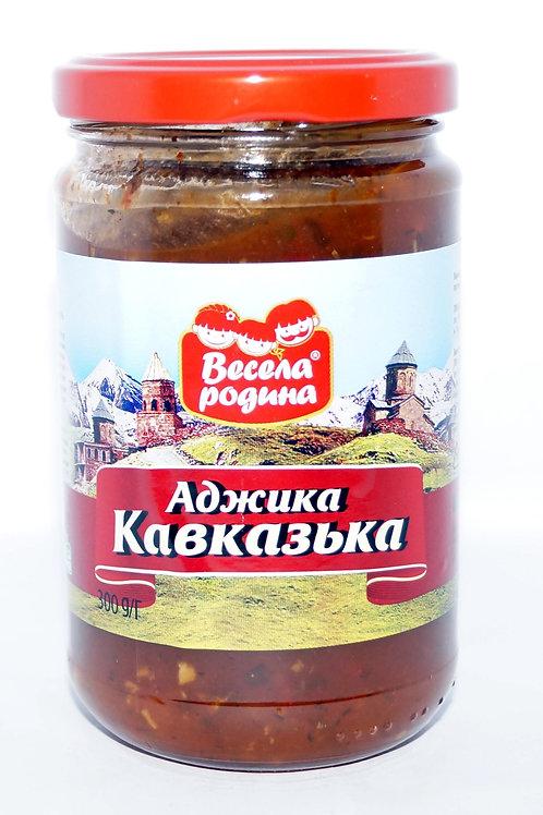 "Соус ""Аджика Кавказская"" 300 г стекло ТМ Весела Родина"