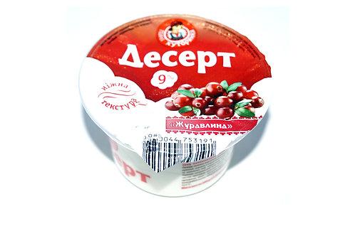 Десерт фруктовый творожный с клюквой 9% 200 г ТМ Пані Хуторянка