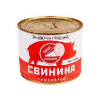 Свинина тушеная ДСТУ ж/б 525 г ТМ Наші Ковбаси