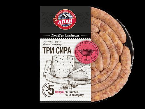 "Колбаски для гриля ""Три сыра"" 400 г ТМ Алан"