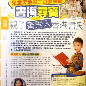 Smart Parents: 書海尋寶 - 親子齊飛入香港書展