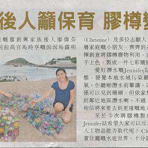 Oriental Daily: 政商後人籲保育 膠樽變珊瑚