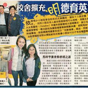Oriental Daily: 校舍擴充 「明」德育英才