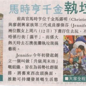 Apple Daily: 馬時亨千金執垃圾搞藝術