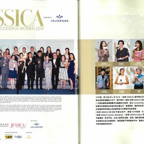 JESSICA Hong Kong: 《旭茉JESSICA》成功女性 2018-劉馬露明