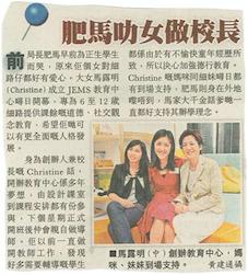 Apple Daily: 隔牆有耳:肥馬叻女做校長 - 李八方
