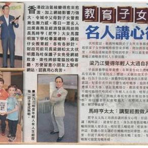 Oriental Daily: 教育子女 名人講心得