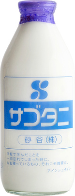 サゴタニ牛乳 瓶900ml