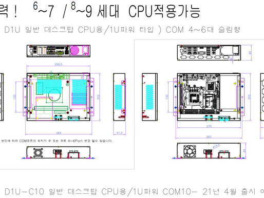 2021 모바일CPU / 데스크탑 CPU적용 산업용컴퓨터
