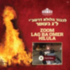 Lag-Baomer-Hilula-2020.jpg