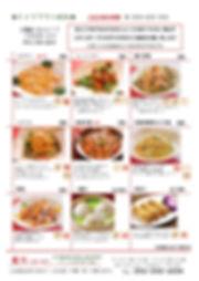 menuテイクアウト2018・6-1.jpg