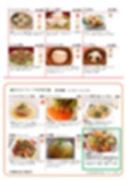 menuテイクアウト2018・6#2-1.jpg