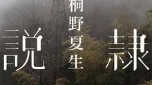 """Natsuo Kirino's """"Dorei Shousetsu"""""""