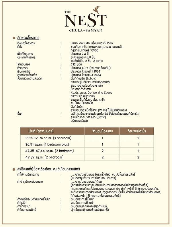 Fact sheet 1_Thai_24Sep19.jpg