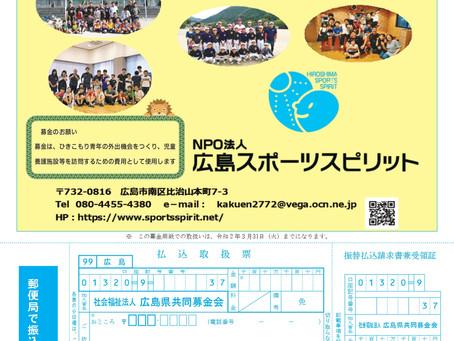 NPO法人 広島スポーツスピリットは、広島県赤い羽根共同募金会「社会課題解決プロジェクト」に参加しております!