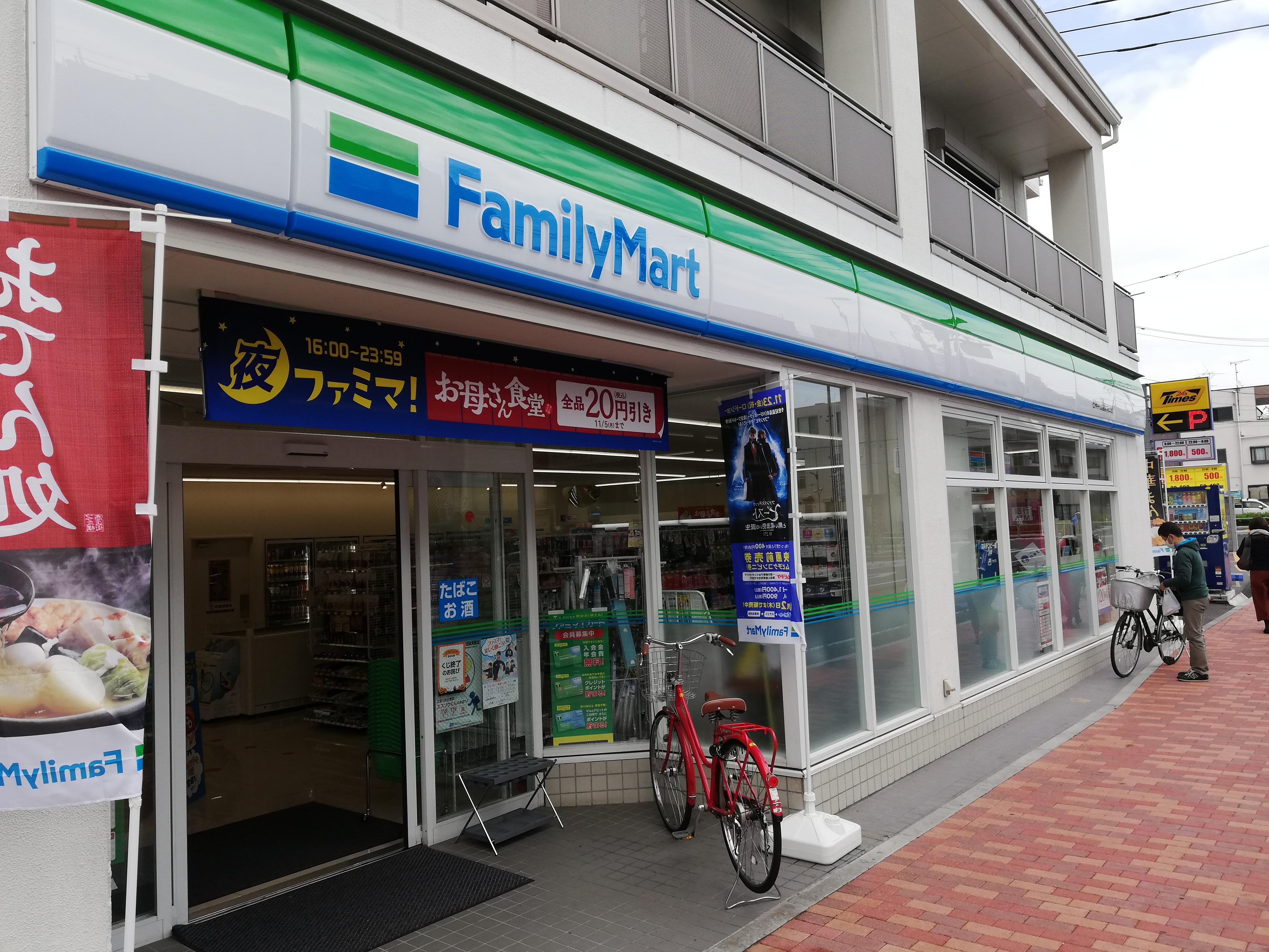 石神井公園駅南口店