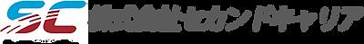 株式会社セカンドキャリア ロゴ