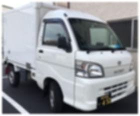 オザキ運送 軽冷凍車
