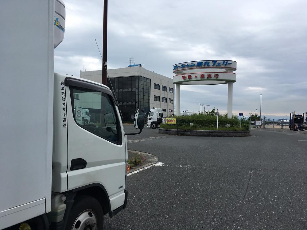 株式会社オザキ運送トラック