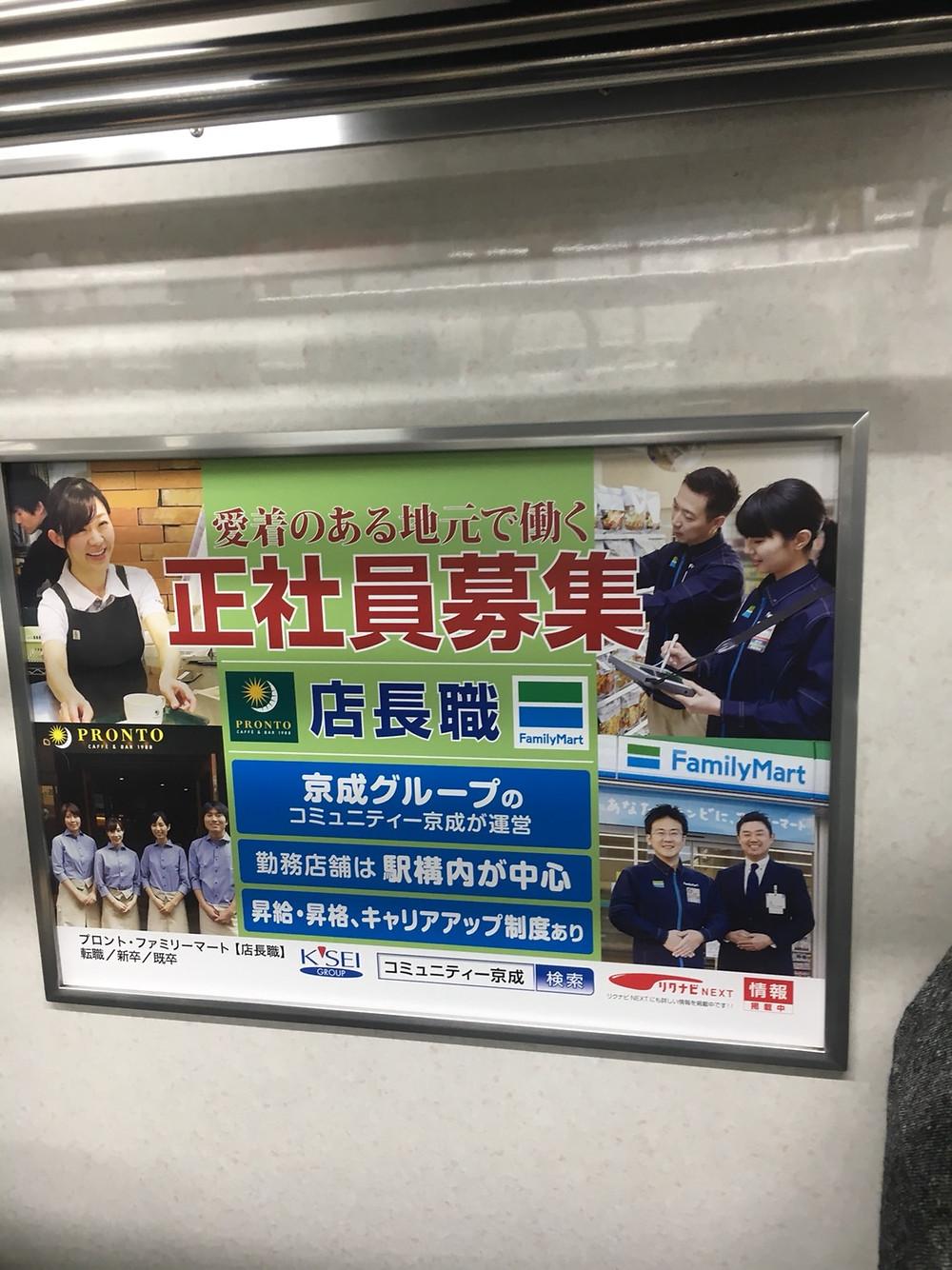 電車内 株式会社TaitaN