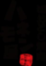 ロゴハネモン-1.png