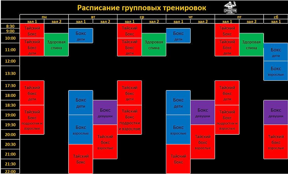 Расписание 1-1.jpg