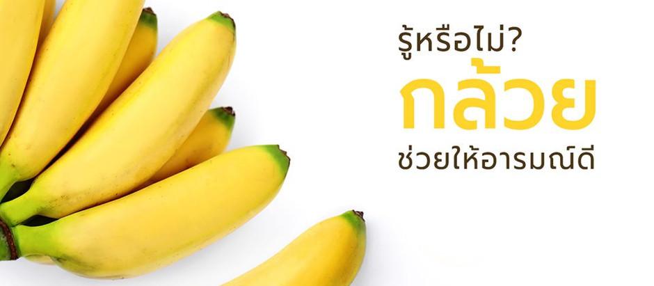 """อารมณ์ดี แค่มี """"กล้วย""""🍌🍌"""