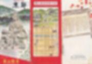 Ryozen_Japn_pamphlet_front.jpg