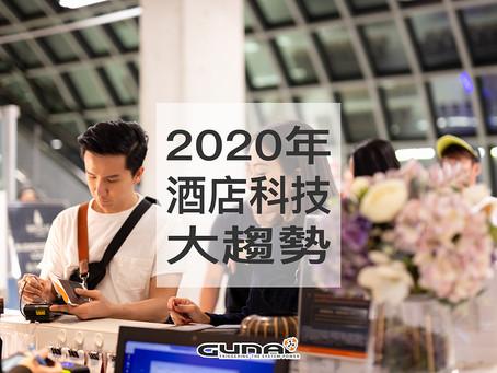 2020年酒店技術大趨勢 最!終!回!