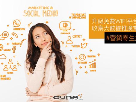 營銷寄生族|利用免費WiFi服務推廣業務